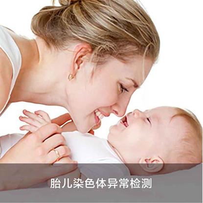 图片 胎儿染色体异常检测