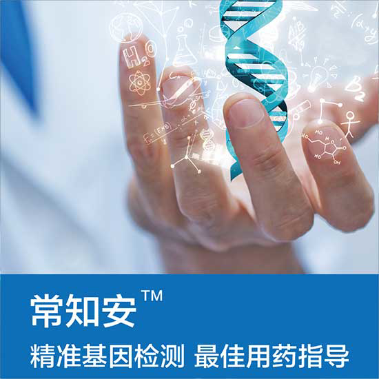 Picture of 常知安™ 结直肠癌个体化用药系统解决方案