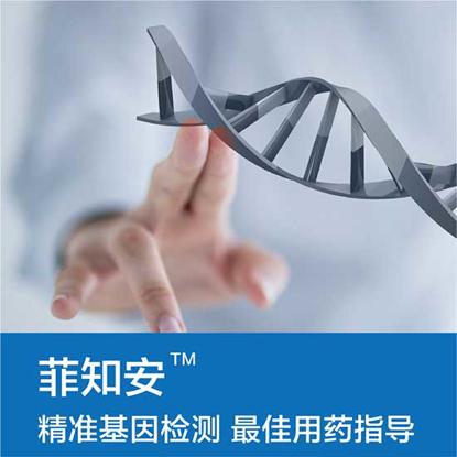Picture of Zaosi No. 1-Circulating Tumor DNA Test