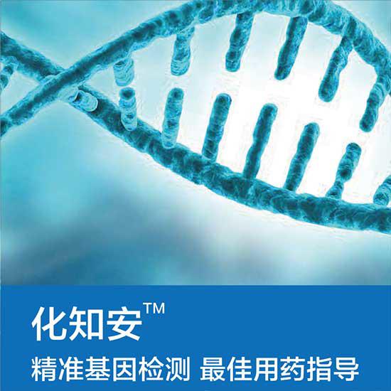 Picture of 化知安™个体化化疗系统解决方案