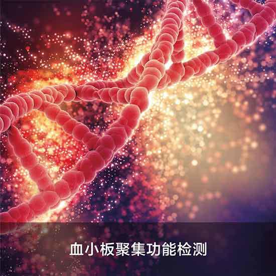 Picture of 益心宁聚焦血小板聚集功能